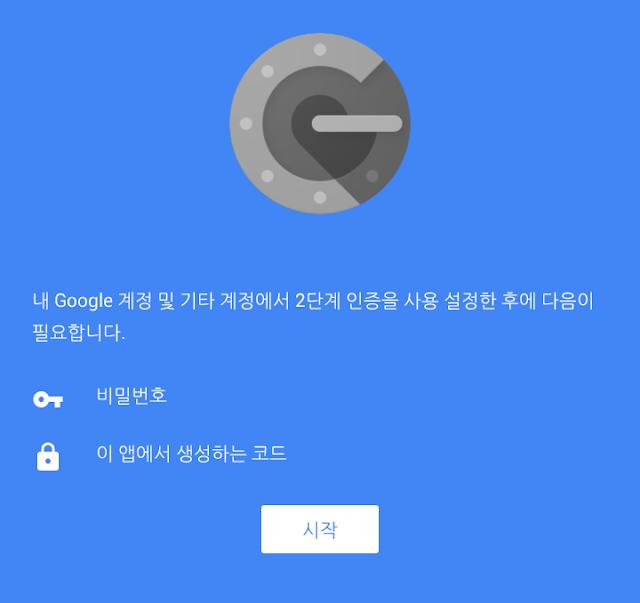 구글 OTP 인증 활성화