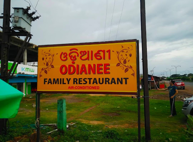 The Nameplate at Odiani Family Restaurant