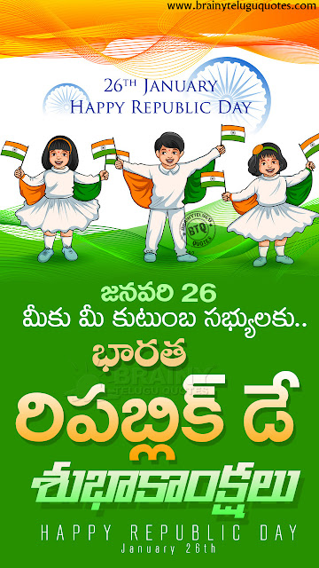 Ganatantra Dinotsava Subhakankshalu wishes quotes Greetings Images Free Download,republic day wishes quotes in telugu, happy republic day hd wallpapers, greetings on republic day in telugu, Happy Republic Day 2020 Wishes, Quotes, Greetings