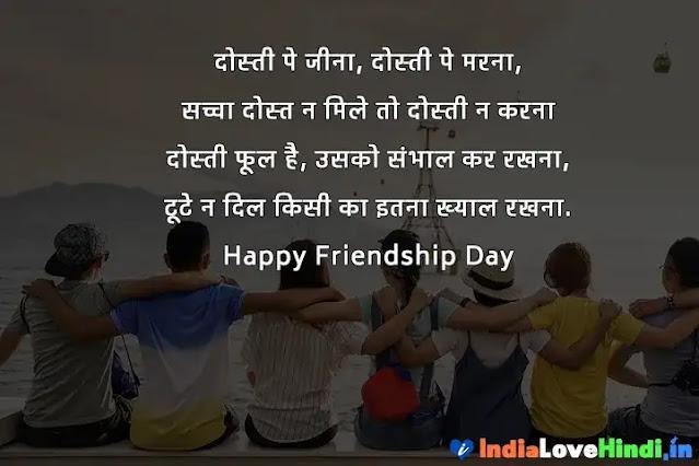 touching friendship lines in hindi shayari