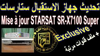Sr-x7100 Super, update Sr-x7100 Super, dump Sr-x7100 Super, miss a jour Sr-x7100 Super 2017, dernier miss a jour starsat Sr-x7100 Super, تحديث جهاز ستارسات Sr-x7100 Super, entv code biss Sr-x7100 Super, server internet Sr-x7100 Super, server cccam Sr-x7100 Super, ملف قنوات ستارسات Sr-x7100 Super, file channel Sr-x7100 Super, starsat Sr-x7100 Super server, starsat Sr-x7100 Super iptv, starsat Sr-x7100 Super update, Sr-x7100 Super ip tv, starsat frequency, starsat satellite
