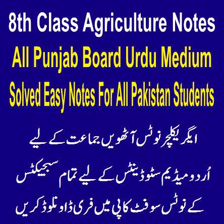 Easy Notes Publishers 8th Class Agriculture Notes In PDF Download Punjab Board