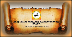 ΘΕΩΡΗΤΙΚΕΣ ΕΞΕΤΑΣΕΙΣ ΕΦΙΠΠΟΤΟΞΟΤΩΝ, ΣΠΑΡΤΗ 19-21/11/2021