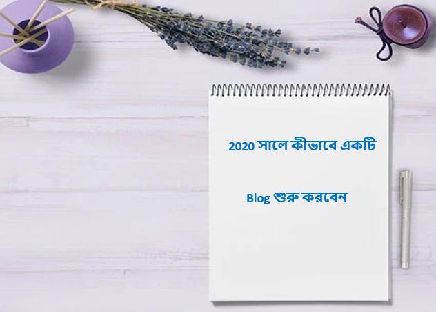 2020 সালে কীভাবে একটি Blog শুরু করবেন