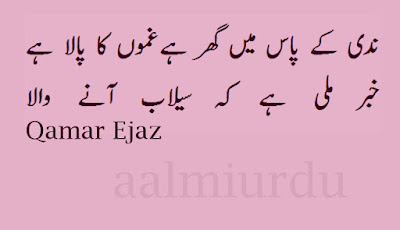 ghazal, hindi and urdu ghazal
