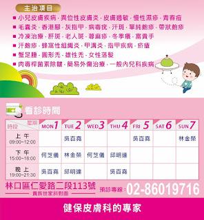 吳百堯 醫師門診時間: 吳百堯-林口陽光皮膚科診所