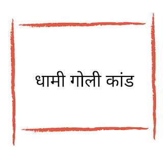 धामी गोली कांड/Dhami Goli Kand