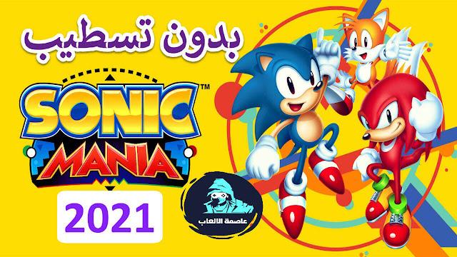 تحميل لعبة سونيك مينيا Sonic Mania