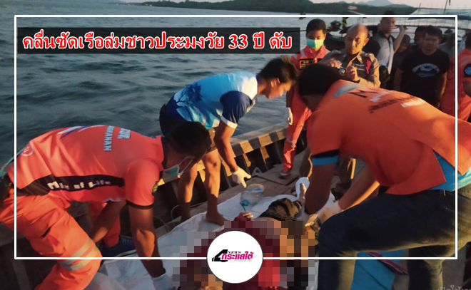 กระบี่คลื่นซัดเรือล่มชาวประมงวัย 33 ปี เสียชีวิต หลังออกทะเล