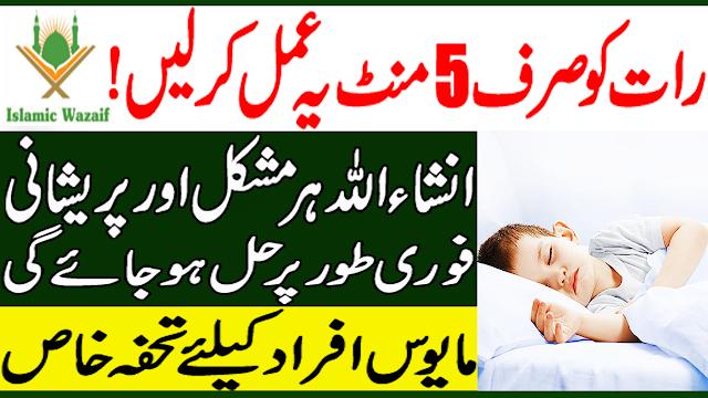 Wazifa For Success in Everything/Ak Rat Mein Har Mushkil Pareshani Sy Nijat Ka Wazifa/Islamic Wazaif