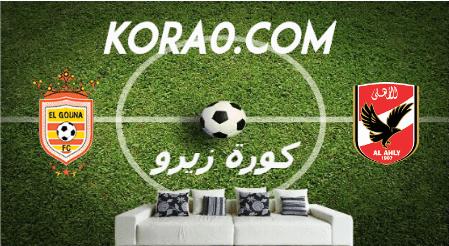 مشاهدة مباراة الأهلي والجونة بث مباشر اليوم 26-8-2020 الدوري المصري