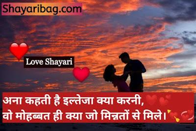 Love Shayari Image Hd Photo