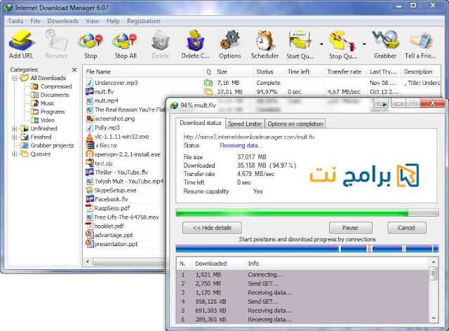 تحميل برنامج تنزيل الملفات للكمبيوتر عربى Internet Download Manager