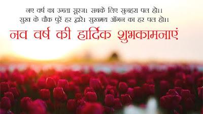 Best Happy New Year Shayari in Hindi