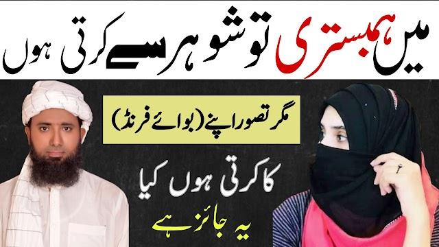 Humbistari Ke Adaab |  Sohbat Ka islamic Tariqa | khayalat main humbestri karna | Taswawor main humbestri |  تصورات میں ہمبستری کرنا