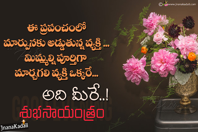 telugu quotes-online telugu success quotes, good evening quotes in telugu, best telugu words on success
