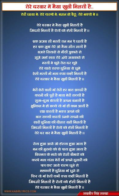 तेरे दर बार मे मैया - Tere Darbar Me Maiya Khushi Milti Hai Lyrics