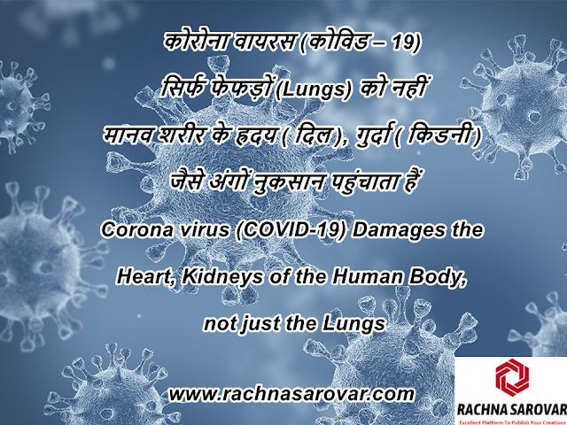 कोरोना वायरस (कोविड – 19) सिर्फ फेफड़ों (Lungs) को नहीं मानव शरीर के ह्रदय ( दिल ), गुर्दा ( किडनी ) जैसे अंगों नुकसान पहुंचाता है ( Corona virus (COVID-19) Damages the Heart , Kidneys of the Human Body, not just the Lungs)