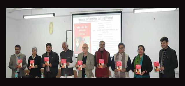 'लोक और वेद आमने-सामने'  पुस्तक का लोकार्पण और परिचर्चा : सुनील यादव