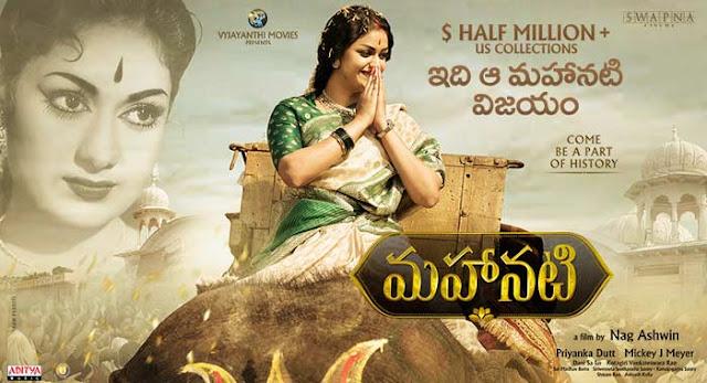Mahanati movie review and analysis