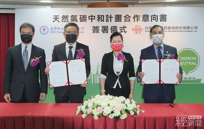 台灣中油、台積電合作減碳 簽署天然氣碳中和MOU