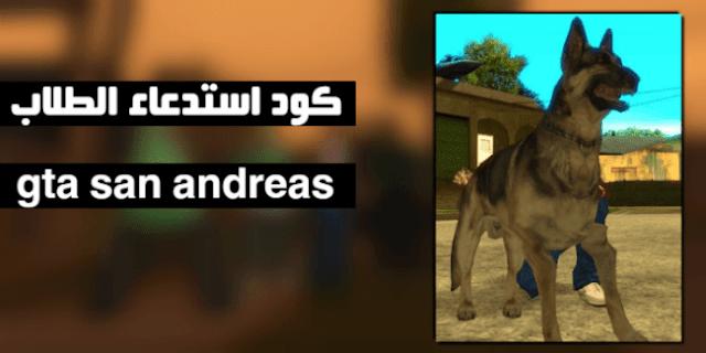 كود gta san andreas الكلاب للكمبيوتر وللاندرويد شفرات جاتا سان اندرس للكلاب ps2