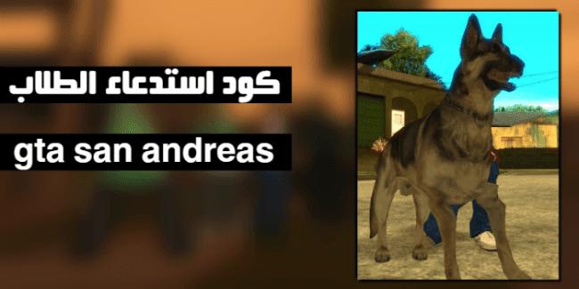 كود gta san andreas الكلاب ps2 للكمبيوتر وللاندرويد 2021