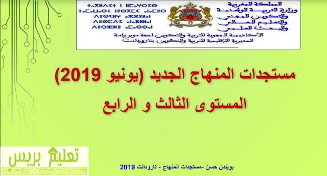 مستجدات المنهاج التربوي المنقح للغة العربية للمستويين الثالث والرابع - يونيو 2019