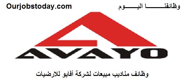 وظائف مناديب مبيعات لشركة AVAYO أفايو للأرضيات المرتفعة
