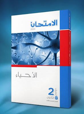 تحميل كتاب الامتحان في الأحياء ٢ث الترم الثاني