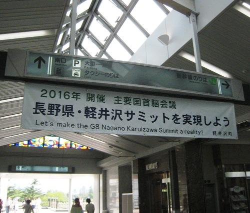 軽井沢 サミット