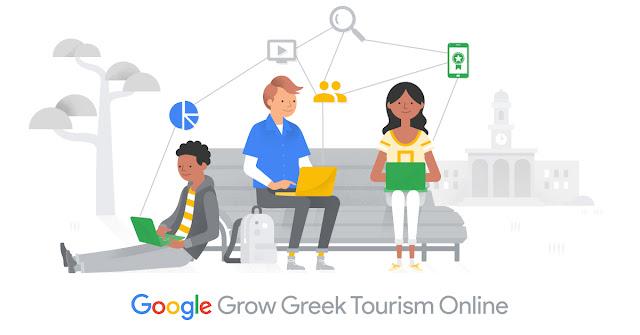 Grow Greek Tourism Online της Google στα Ιωάννινα, 10 Νοεμβρίου 2017
