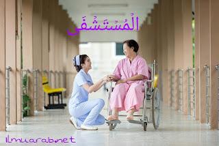 Percakapan Bahasa Arab Di Rumah Sakit