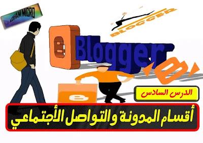 بلوجر,اقسام بلوجر,دورة بلوجر,مدونة بلوجر,قالب بلوجر,انشاء مدونة بلوجر,قوالب بلوجر,تعديل اقسام بلوجر,تصنيفات بلوجر,دروس بلوجر,اقسام المدونة,اضافات بلوجر,دورة بلوجر 2019,مدونة,كيفية انشاء مدونة بلوجر,انشاء مدونة,انشاء مدونة بلوجر مجانا