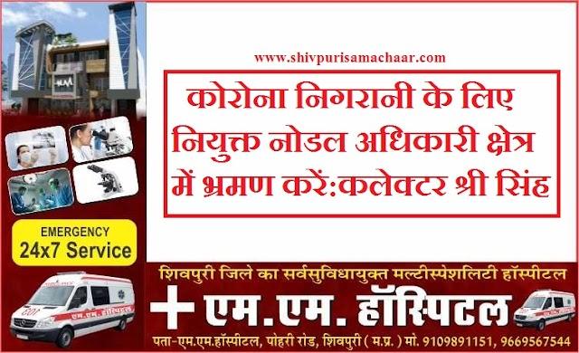 कोरोना निगरानी के लिए नियुक्त नोडल अधिकारी क्षेत्र में भ्रमण करें: कलेक्टर श्री सिंह / SHIVPURI NEWS