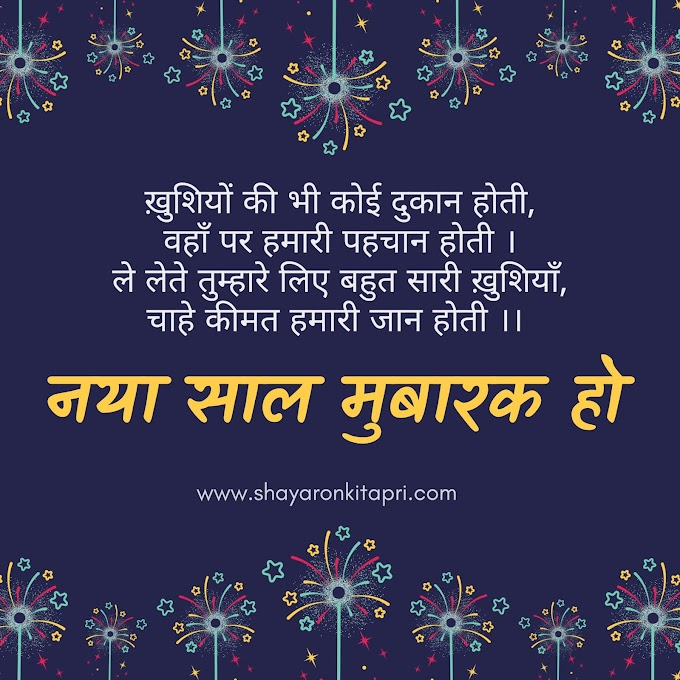BEST-25+ Happy New year 2021 wishes in Hindi