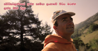 Husband in Switzerland gives 30 lakhs ...   to kill wife in Sri Lanka!