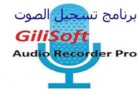 برنامج تسجيل الصوت جيلى سوفت اوديو ريكودر برو  Gilisoft Audio Recorder pro