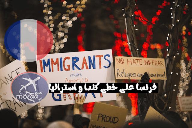 اخبار جد مفرحة من السياسة الفرنسية الجديدة  اتجاه برامج الهجرة الجديدة 2020