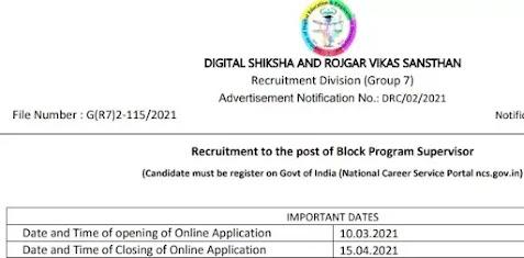 Apply For Block Program Supervisor Posts in DSRVS
