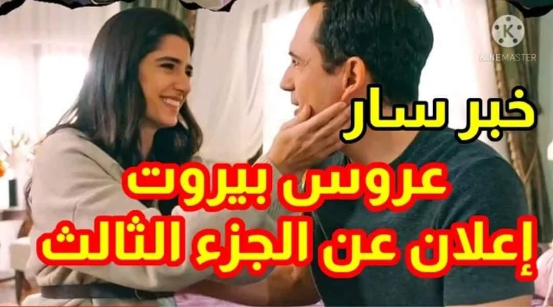 مسلسل عروس بيروت الجزء الثالث