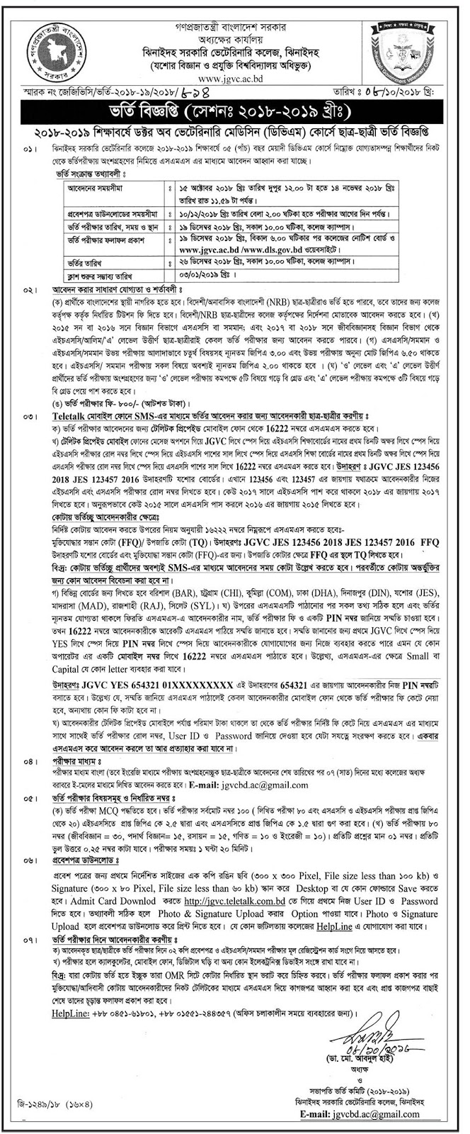 Jhenidah Government Veterinary College DVM (Doctor of Veterinary Medicine) Admission Circular 2018-2019