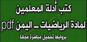أدلة المعلم اليمني لمادة الرياضيات pdf لجميع الصفوف