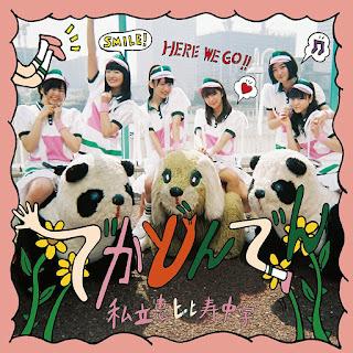 Shiritsu Ebisu Chuugaku: Sweetest Tabou [PV Jaburanime]