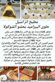 حلويات ام وليد 2020 ناجحة 100/100 72