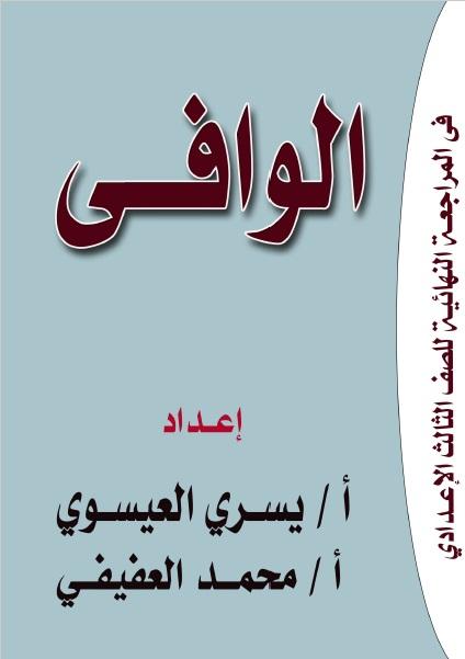 كتاب الوافى مراجعة نهائية فى اللغة العربية للصف الثالث الاعدداى الترم الاول 2020