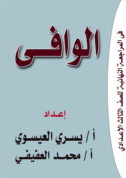 افضل مراجعة نهائية فى اللغة العربية للصف الثالث الاعدداى الترم الاول 2020