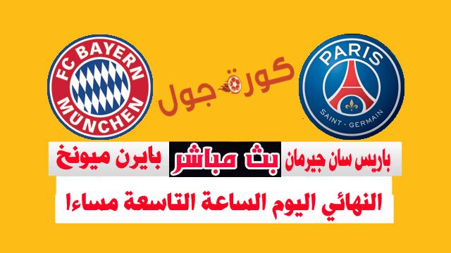 مشاهدة مباراة باريس سان جيرمان وبايرن ميونخ كورة جول بث مباشر 23-8-2020نهائي دوري ابطال اوروبا