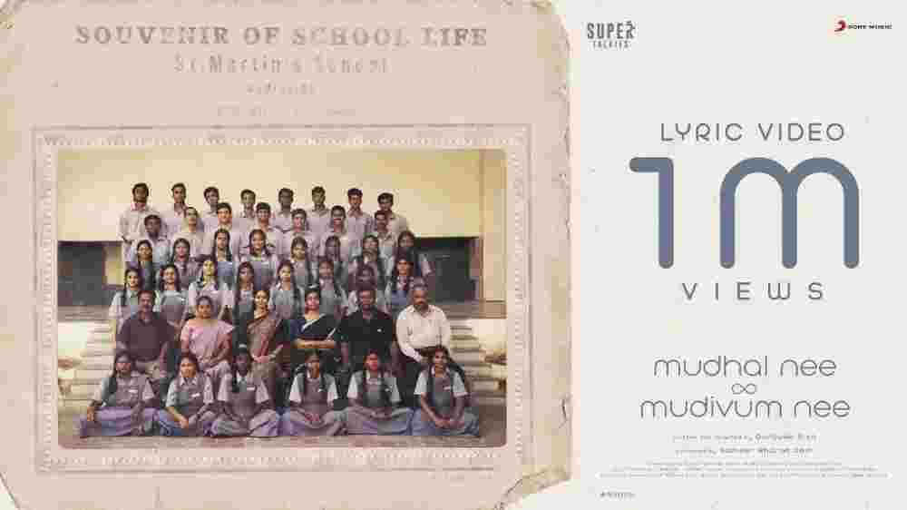Mudhal Nee Mudivum Nee Lyrics - Sid Sriram