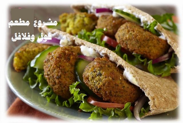 دراسه جدوي فكرة مشروع مطعم فول وطعميه في مصر 2019